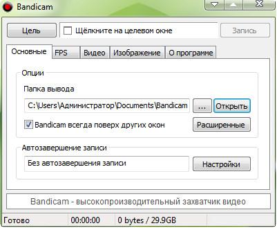 Бандикам 3.0.3 кряк